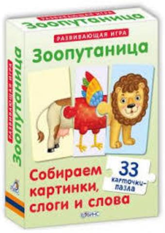 Настольная игра Зоопутаница. Собираем картинки слоги и слова