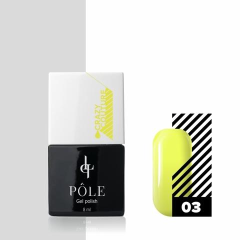 Гель-лак POLE Crazy couture №03 - ослепительный желтый (8 мл.)