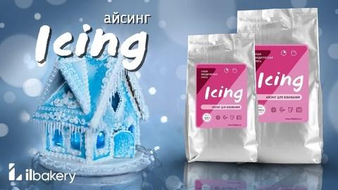 ILBAKERY Icing -Айсинг для взбивания 1 кг