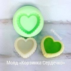 Молд « Корзинка Сердечко»