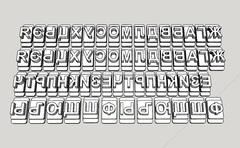 Штамп наборный 8 мм (русский, английский алфавит и цифры)