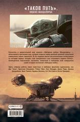 Звёздные войны. Мандалорец. Концепты и иллюстрации. Том  1