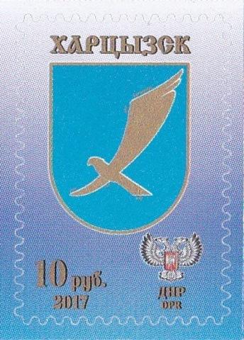 Почта ДНР (2017 04.19.) стандарт Герб Харцызска
