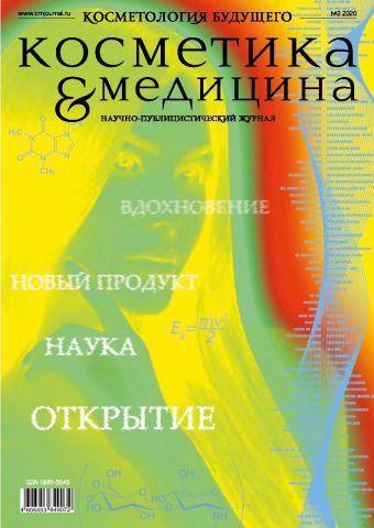 "Книги студентам медикам Журнал ""Косметика и медицина"", № 2/2020 kosm_i_med_2_2020.jpg"