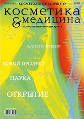 """Журнал """"Косметика и медицина"""", № 2/2020"""