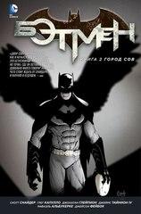 Бэтмен Книга 2 Город Сов