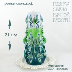 Резная свеча Сине-зеленая большая