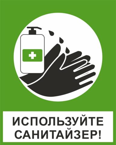 K36 Обработка рук антисептиком - знак, табличка