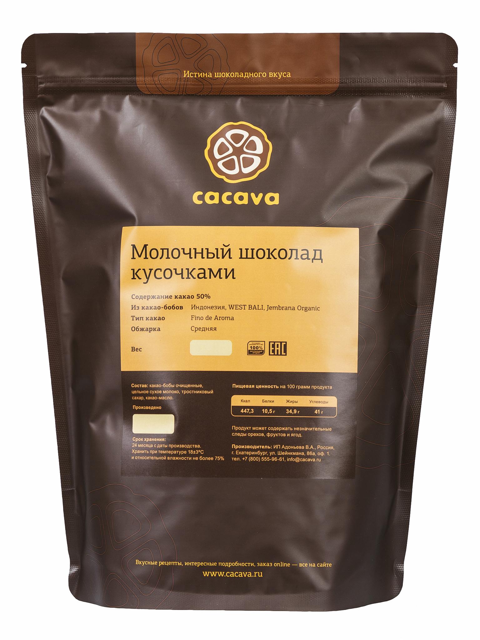 Молочный шоколад 50 % какао (Индонезия, WEST BALI, Jembrana), упаковка 1 кг