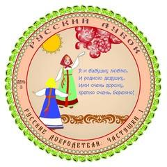 Развивающий набор наклеек «Русские добродетели: Частушки №1»