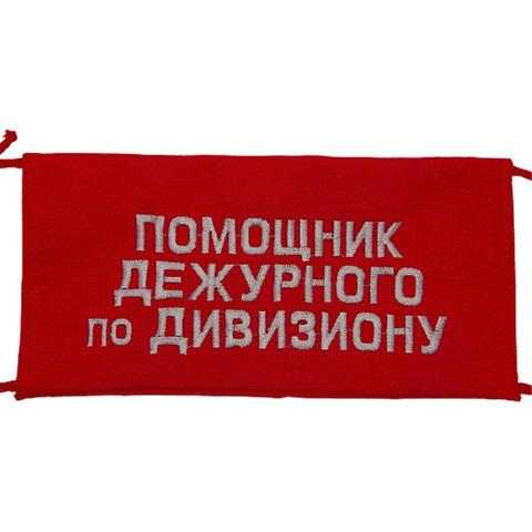 Повязка на рукав красная Помощник дежурного по дивизиону