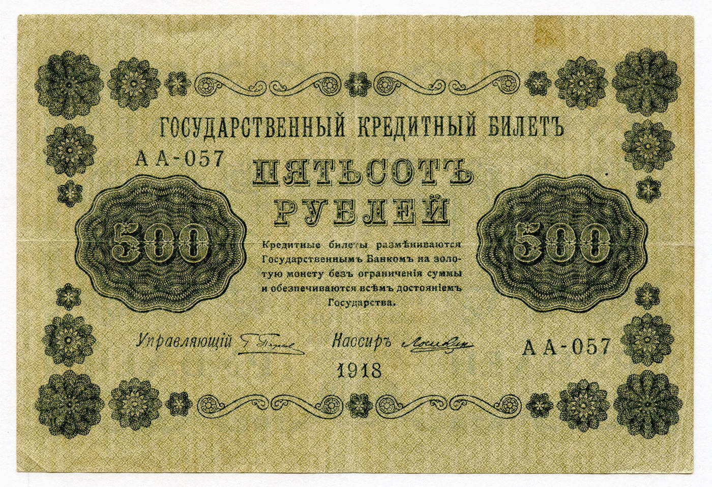 Кредитный билет 500 рублей 1918, Лошкин (серия АА-057) VF