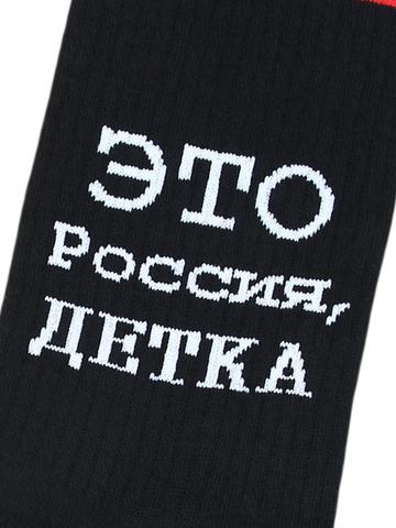 Это Россия спорт