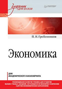 Экономика. Учебник для академического бакалавриата