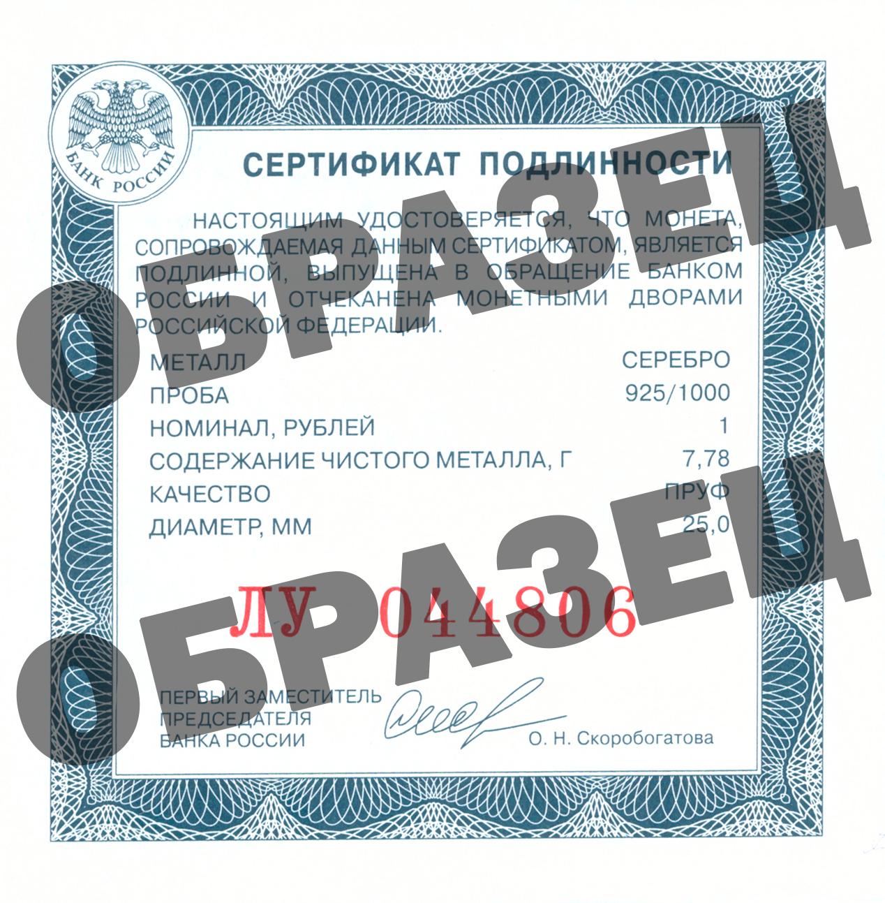 1 рубль 2002 год