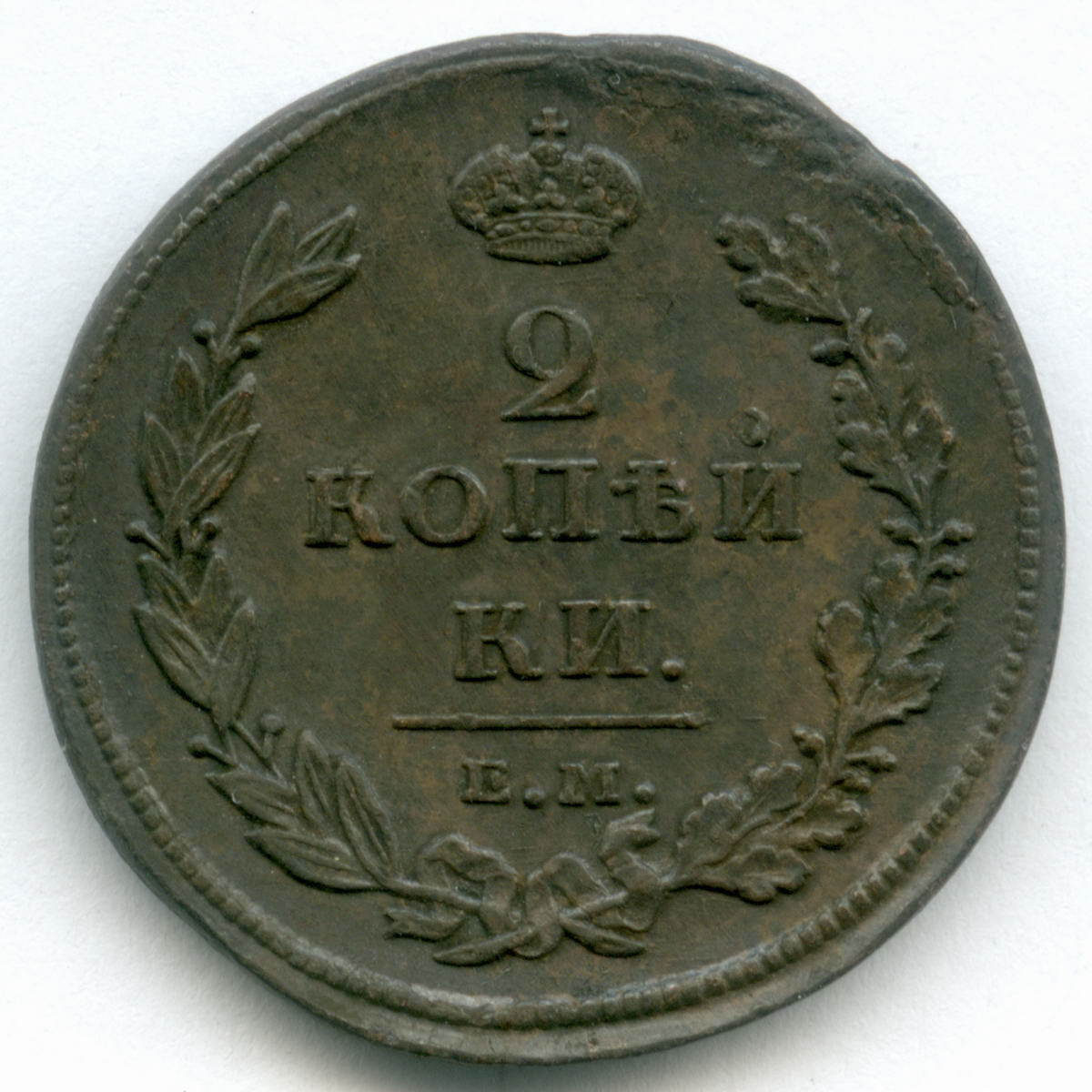 2 копейки 1811 год. ЕМ-НМ. XF-AU