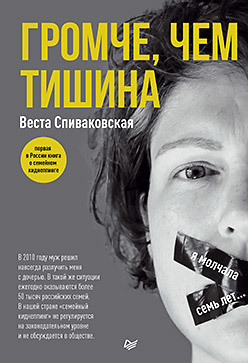 Громче, чем тишина. Первая  в Росcии книга о семейном киднеппинге