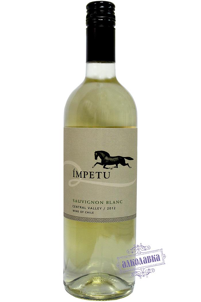 Impetu. белое сухое вино Совиньон Блан 2012 год, 0,75 л.