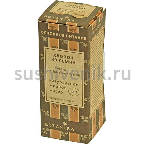 Масло из семян хлопка 50мл