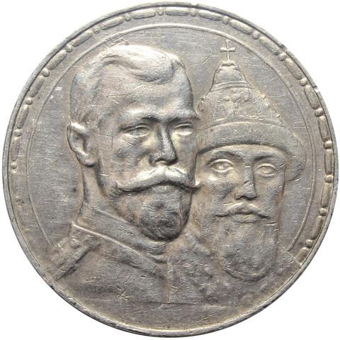 """1 рубль 1913 года """"300 лет дому Романовых"""" XF+"""