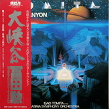 Tomita & The Plasma Symphony Orchestra / Grand Canyon Suite (LP)