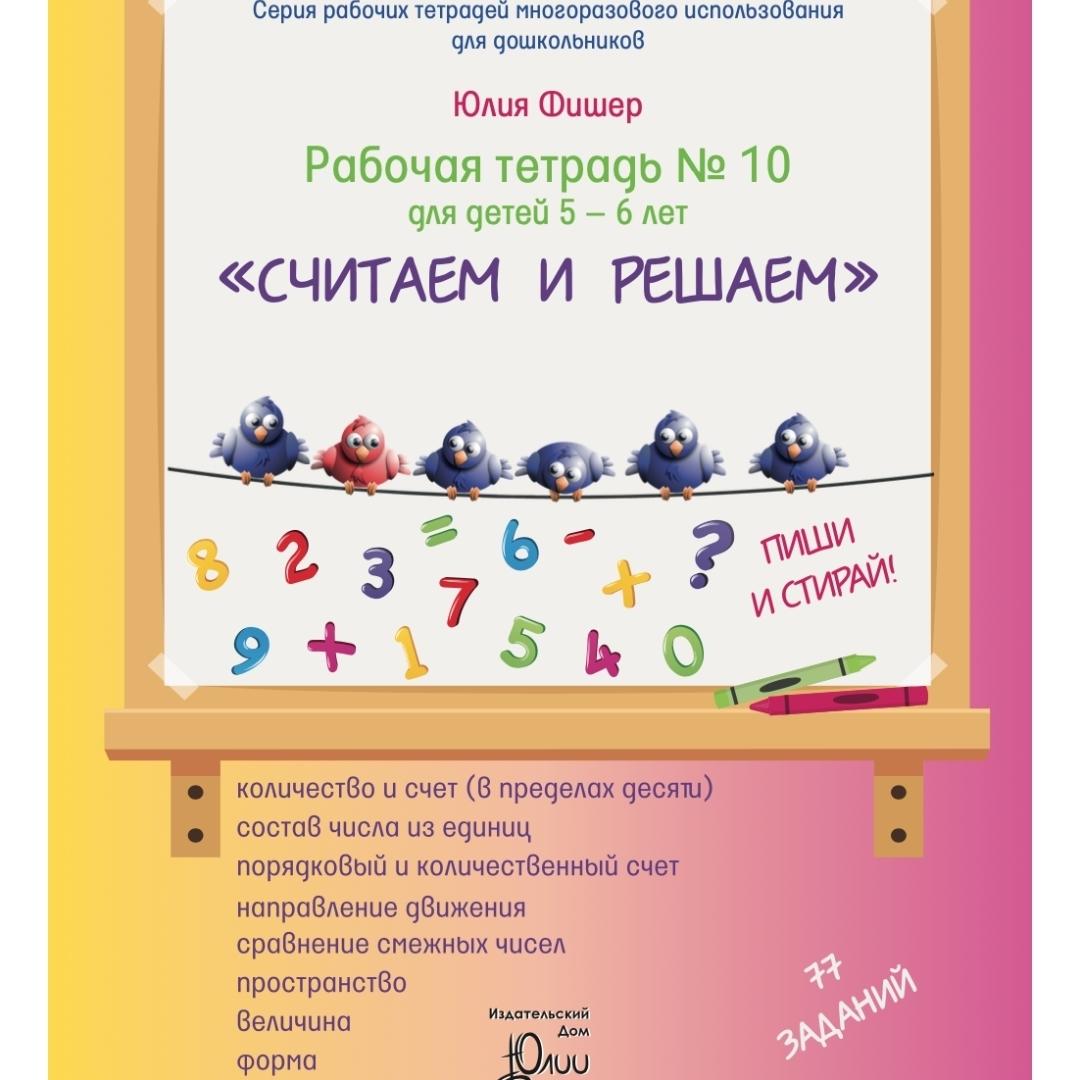 Рабочая тетрадь № 10 для детей 5-6 лет «Считаем и решаем». Маркер в комплекте (зелёный)