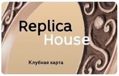 Клубная карта Replica House