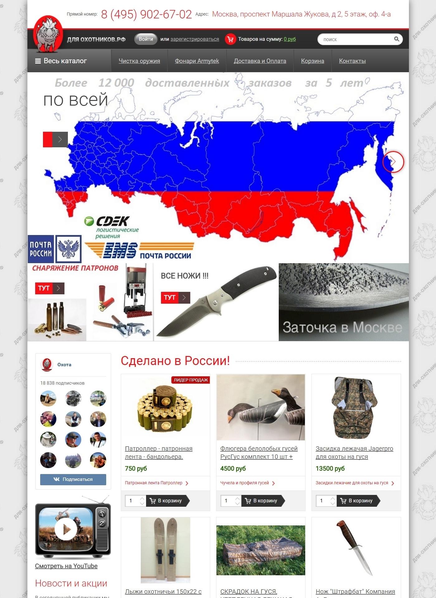dlya-ohotnikov.ru