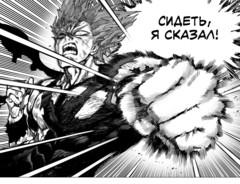 One-Punch Man. Том 10 (Б/У)