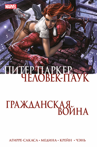 Гражданская война. Питер Паркер, Человек-паук
