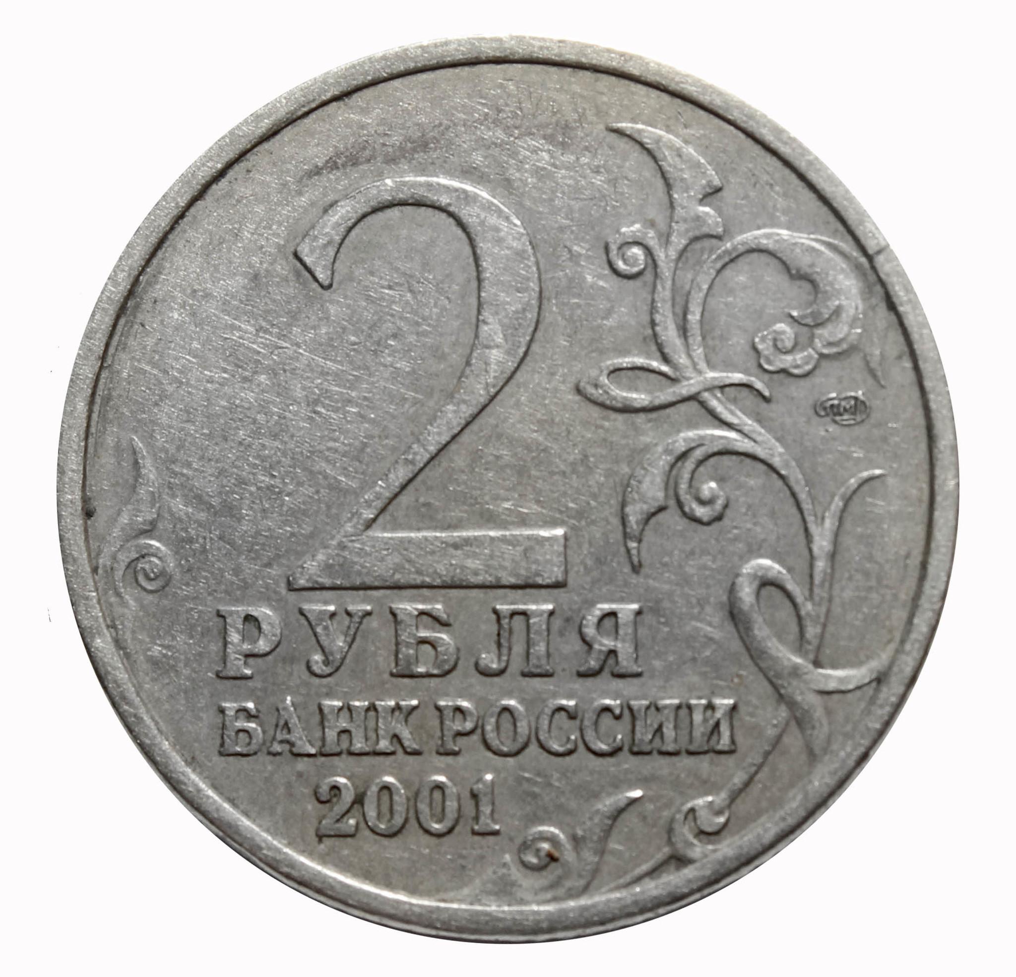 2 рубля 2001 год