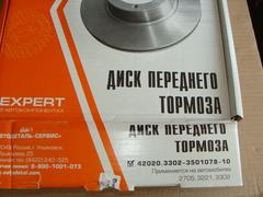 Диск тормозной ГАЗ-3302 ГАЗель (АДС)