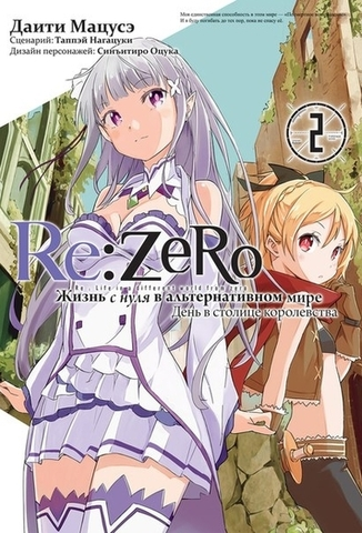 Re:Zero. Жизнь с нуля в альтернативном мире. День в столице королевства. Том 2
