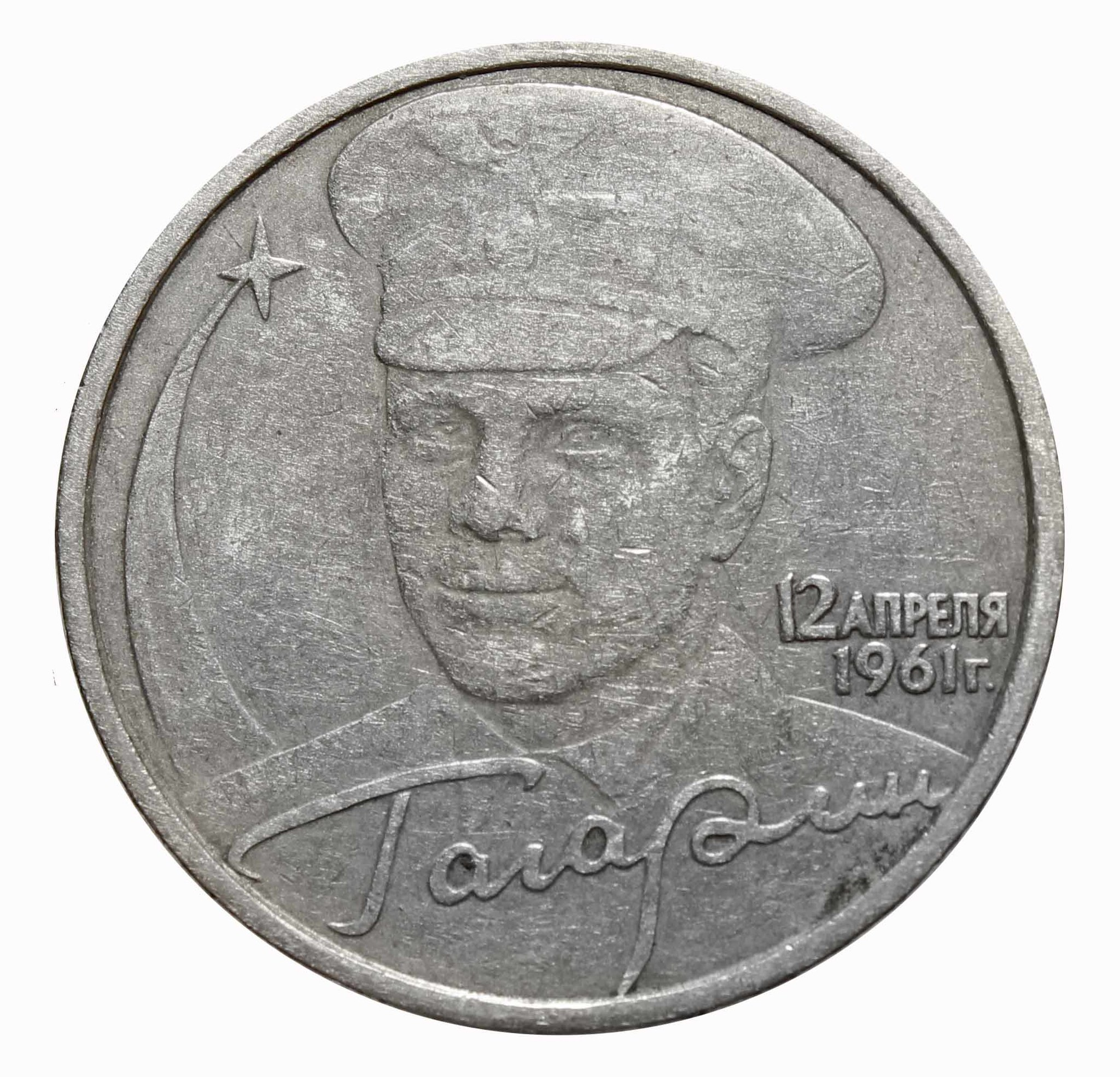 """2 рубля 2001 год """"40-летие полета в космос Ю.А. Гагарина"""" СПМД"""