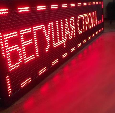 LED бегущая строка 100х20 красная