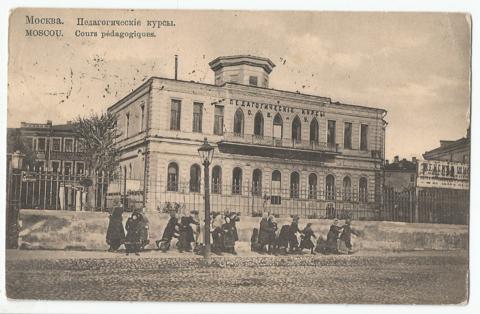 Москва. Педагогические курсы
