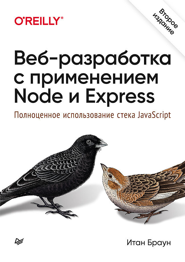 Веб-разработка с применением Node и Express. Полноценное использование стека JavaScript. 2-е издание