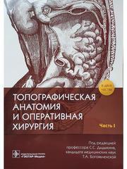 Топографическая анатомия и оперативная хирургия. Рабочая тетрадь. В 2 ч. Ч. 1
