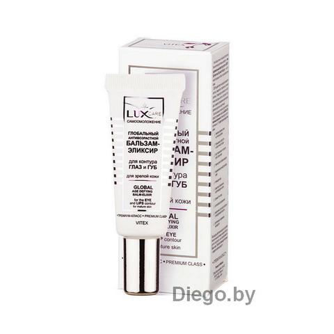 Глобальный антивозрастной бальзам-эликсир для контура глаз и губ для зрелой кожи , 20 мл ( LuxCare Самоомоложение )