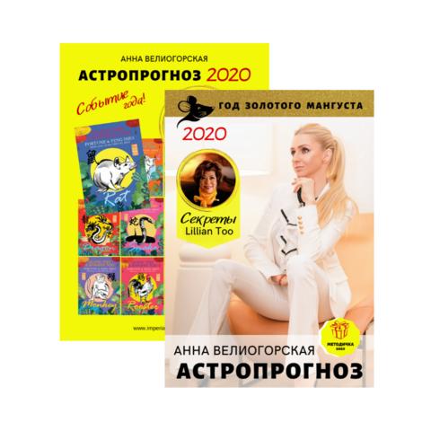 Методичка астропрогноз 2020