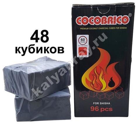 Уголь для кальяна Cocobrico 48 кубиков