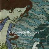 Вероника Долина / Не Хочу Тебя Будить... (CD)