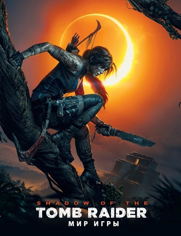 Мир игры Shadow of Tomb Raider