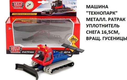 Машина мет. SB-17-50WB РАТРАК уплотнитель снега