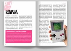 История Nintendo. Книга 4. 1989–1999 Game Boy