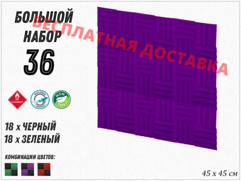 Набор акустического поролона ECHOTON AURA  450 (36 шт.)
