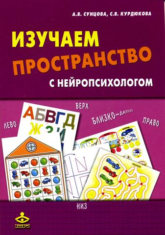 Изучаем пространство с нейропсихологом: Комплект материалов для работы с детьми старшего дошкольного и младшего школьного возраста