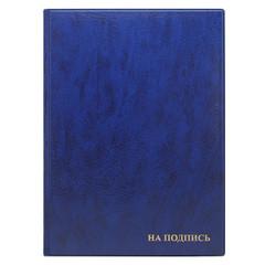 Папка адресная На подпись А4 ПВХ синяя