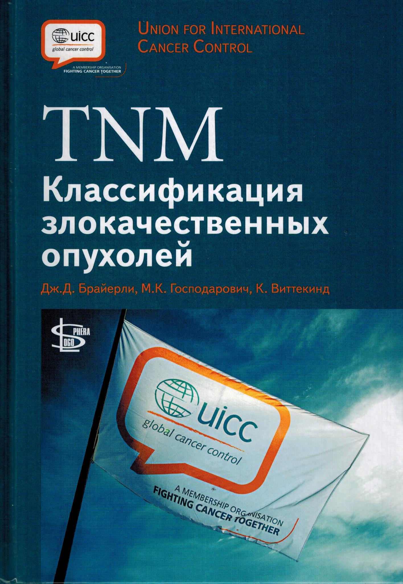 Каталог TNM: Классификация злокачественных опухолей tnm.jpg