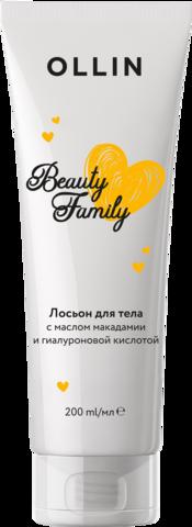 OLLIN BEAUTY FAMILY Лосьон для тела с маслом макадамии и гиалуроновой кислотой 200мл